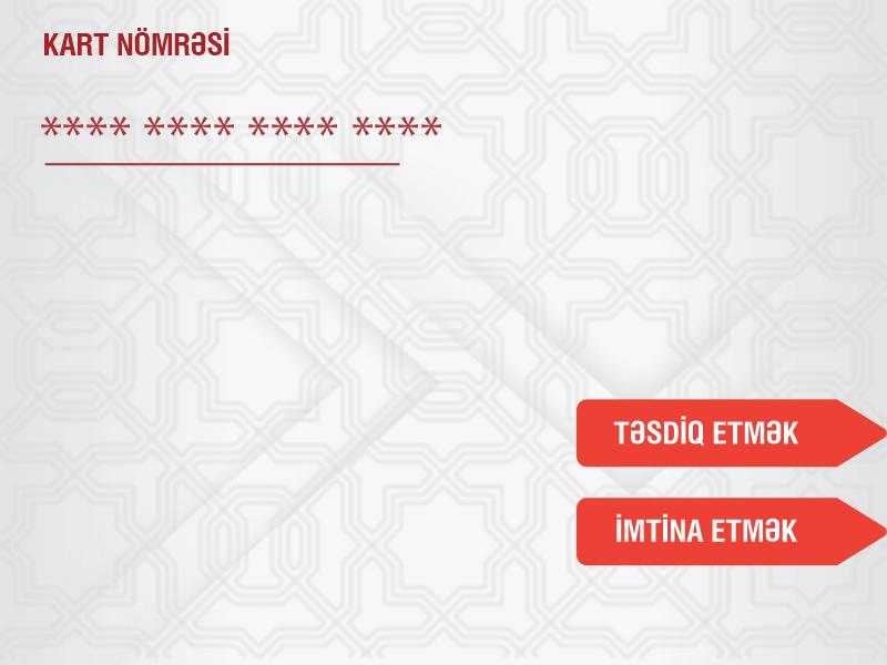 Введите 16-значный код карты на которую переводятся  денежные средства.