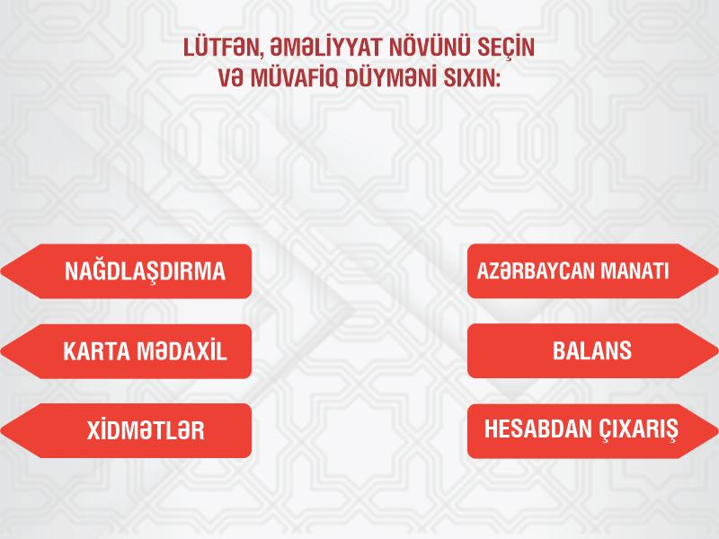 Выберите раздел «Наличные деньги» в банкомате