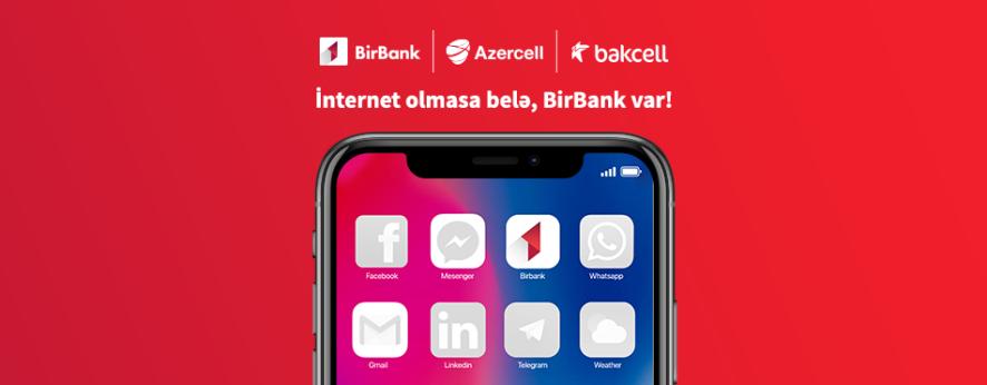 Отныне BirBank можно использовать без расхода интернет трафика