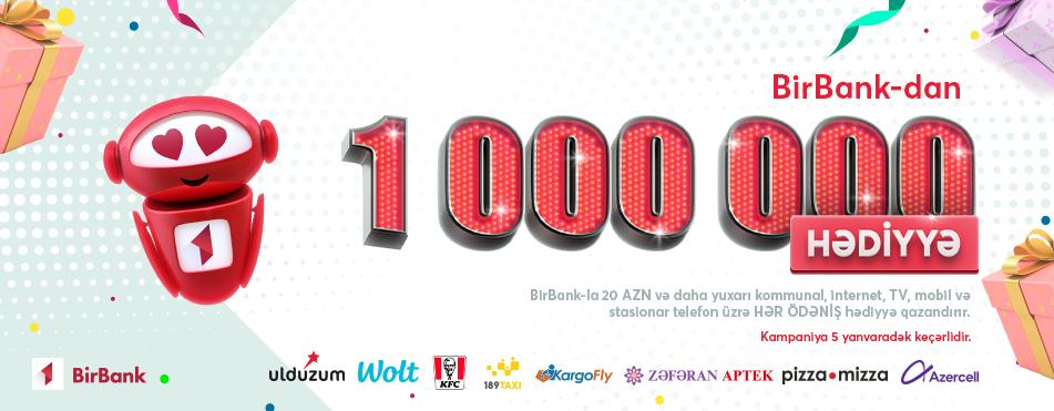 Пользователи BirBank будут получать подарки за онлайн-платежи